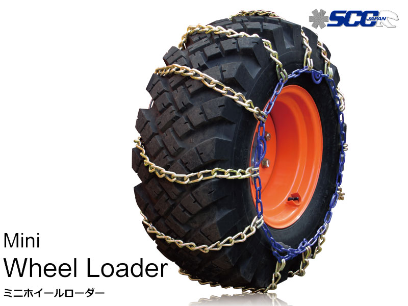 代引不可 適合要確認 タイヤチェーン 15.5/60-18 金属製 バイアスタイヤ用 Mini Wheel Loder SCC(KA68143