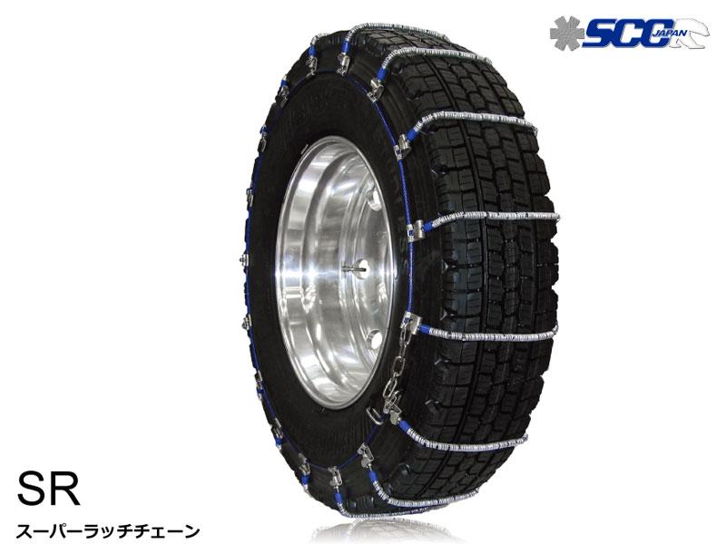 代引不可 適合要確認 タイヤチェーン 455/55R22.5 金属製 サマータイヤ オールシーズンタイヤ スタッドレスタイヤ用 SR SCC(SR6416