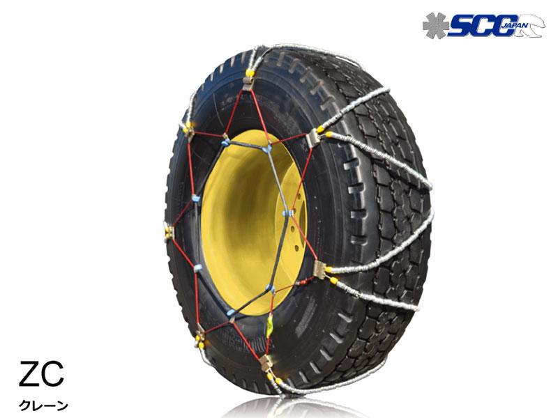 タイヤチェーン 14.00-24 金属製 バイアスタイヤ用 ZC SCC(ZC132