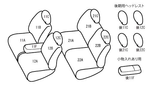 ワゴンR (S606 ベレッツァ/ MH23S H24/5-H24/8 セレクションEX Bellezza シートカバー
