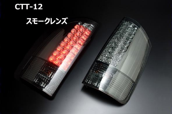 ノア ヴォクシー LEDテール 60系 H13/11~H19/06 スモーク CLEARWORLD/クリアワールド (CTT-12