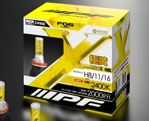 LEDバルブ フォグランプ 車検対応 LEDフォグバルブ 極黄 H8 H11 H16 2400K 12V IPF (104FLB