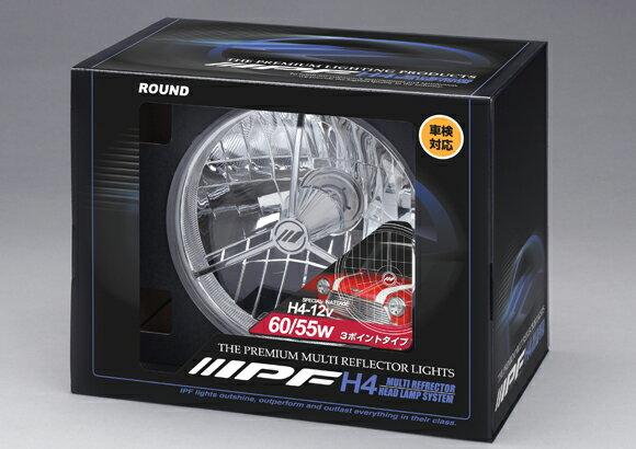 ハロゲンヘッドライト 車検対応 マルチリフレクターヘッドランプ ポジション無 3ポイント H4 12V 1個 IPF (HL-52