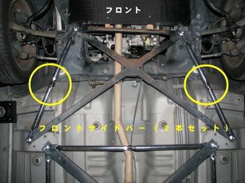 コペン モノコックバー L880K フロントモノコックバー カワイワークス (DA0150-FSF-00