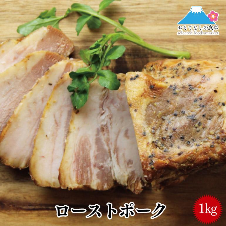 ローストポーク1kg 送料無料 ロースト ポーク 高品質 豚 豚肉 クリスマス お正月 記念日 大容量 贅沢 バーベキュー 新着セール ギフト 簡単調理 ご自宅 お祝い 肉