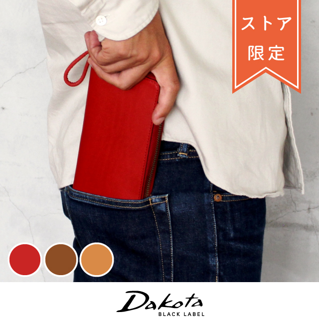 Dakota BLACK LABEL ダコタブラックレーベル ダコタ 長財布 財布 メンズ 限定サイフ ダラス 0628501【ブランド】