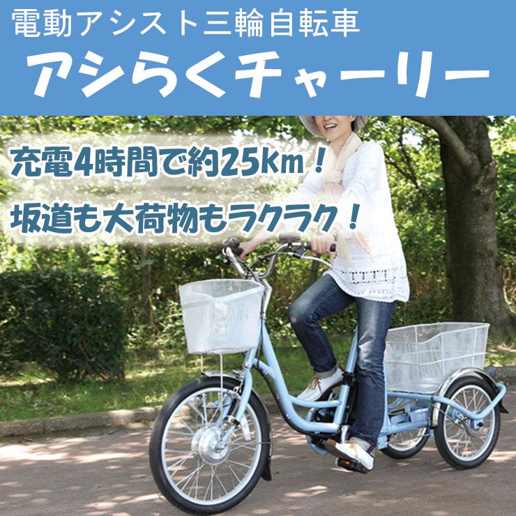 電動アシスト三輪自転車 アシらくチャーリー 前後カゴ付き 【MG-TRM20EB】