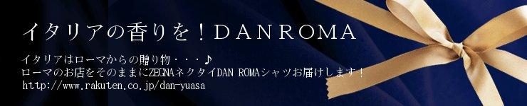 イタリアの香りを!DANROMA:直輸入ZEGNAネクタイ!!イタリアシャツ DANROMA イタリアの香りを・・♪