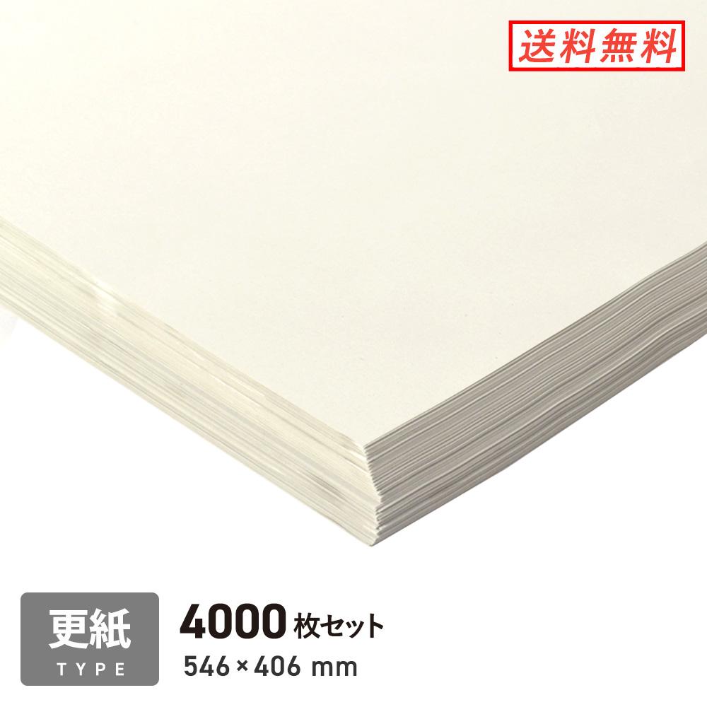 低価格の紙製緩衝材(薄紙・ザラ紙)手軽にかさ増し! 更紙(ざらがみ)・ ボーガスペーパー 緩衝材 【546×406mm】 4000枚セット