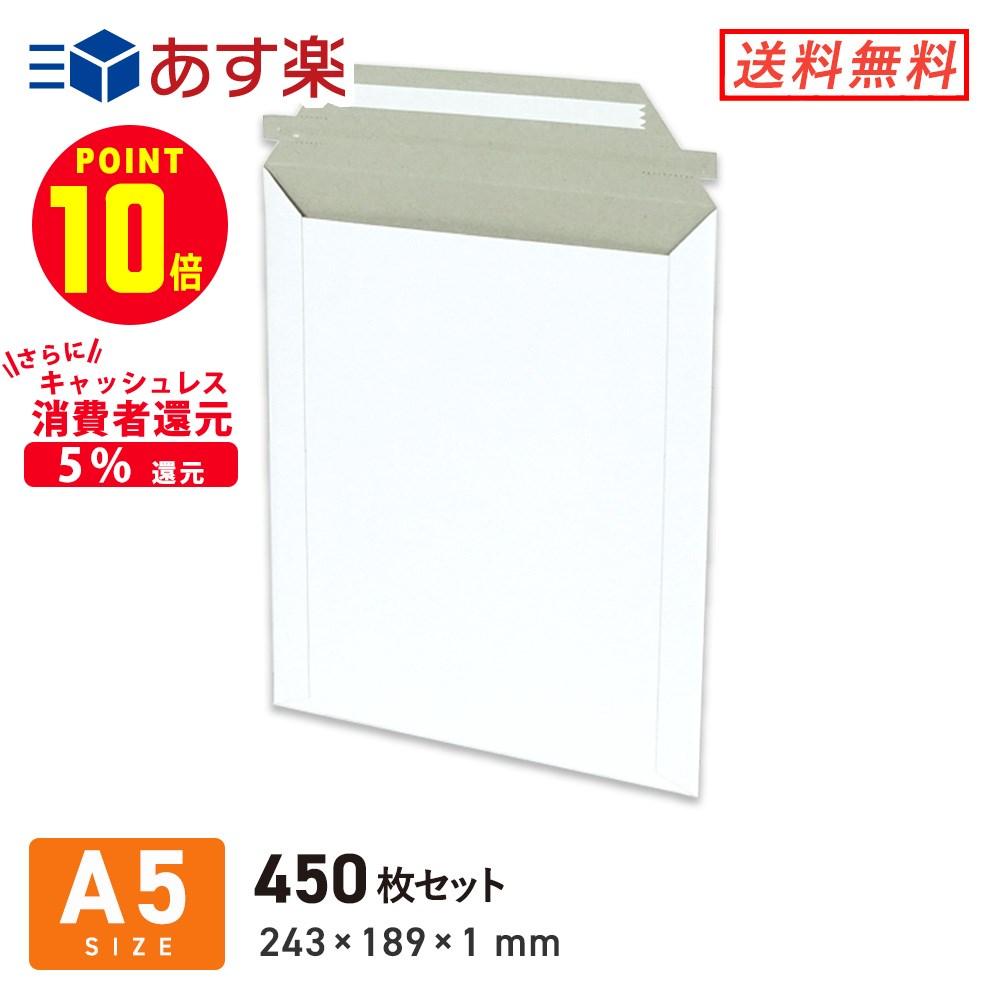 【キャッシュレス5%還元】A5サイズの格安厚紙ケース A5・厚紙封筒(開封ジッパー付き) ネコポス・クリックポスト対応 243 × 189 × 深さ 1 mm 450枚セット
