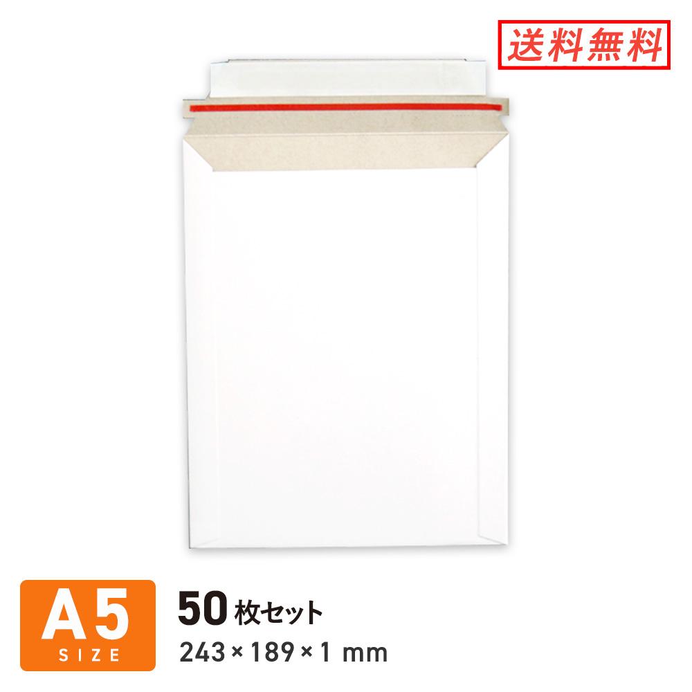 A5サイズの格安厚紙ケース A5 厚紙封筒 開封ジッパー付き ネコポス クリックポスト対応 243 50枚セット 189 買物 NEW 深さ mm × 1