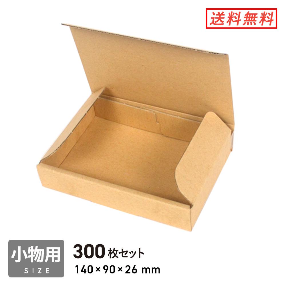 小物発送用のメール便ケース ゆうパケット 至高 クリックポスト最小サイズ N式 140 × 300枚セット mm 最安値挑戦 26 深さ 90