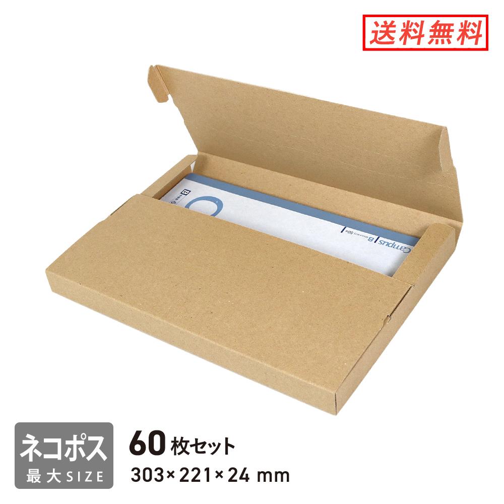ネコポス3cm対応のテープ不要のケース クリックポスト ネコポス おすすめ 卸売り 個人フリマ向け テープレスケース 60枚セット A4厚さ3.0cm