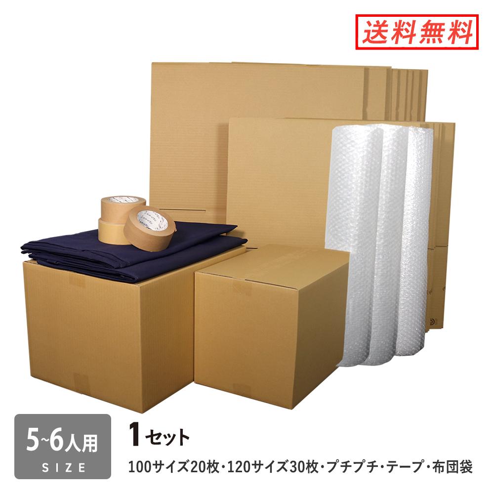 家族の引っ越しに最適な段ボール箱のセット ダンボール 引っ越しセット 待望 4~5人用 段ボール箱 50枚 テープ プチプチ 布団袋 引越し 配送用 大特価
