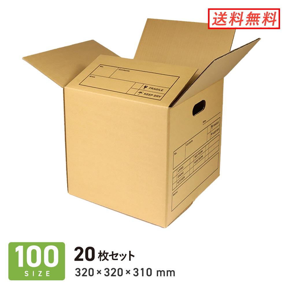 手穴付きで便利なダンボール箱 ダンボール 段ボール箱 収納 引越し用 20枚セット 定番の人気シリーズPOINT(ポイント)入荷 予約販売品 持ち手穴付き 100サイズ 320×320×深さ310mm