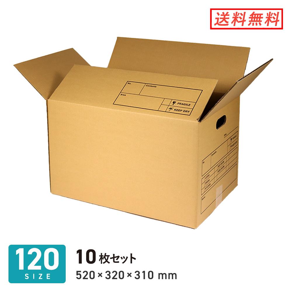 賜物 収納 整理 引っ越しに便利な手穴付き段ボール ダンボール 段ボール箱 520×320×深さ310mm 人気商品 引越し用 持ち手穴付き 120サイズ 10枚セット
