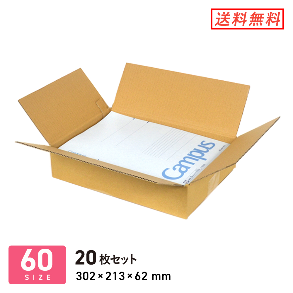 A4用紙サイズ無地段ボール箱 ダンボール 高い素材 段ボール箱 業界No.1 A4サイズ宅配60サイズ 302×213×深さ62mm 20枚セット