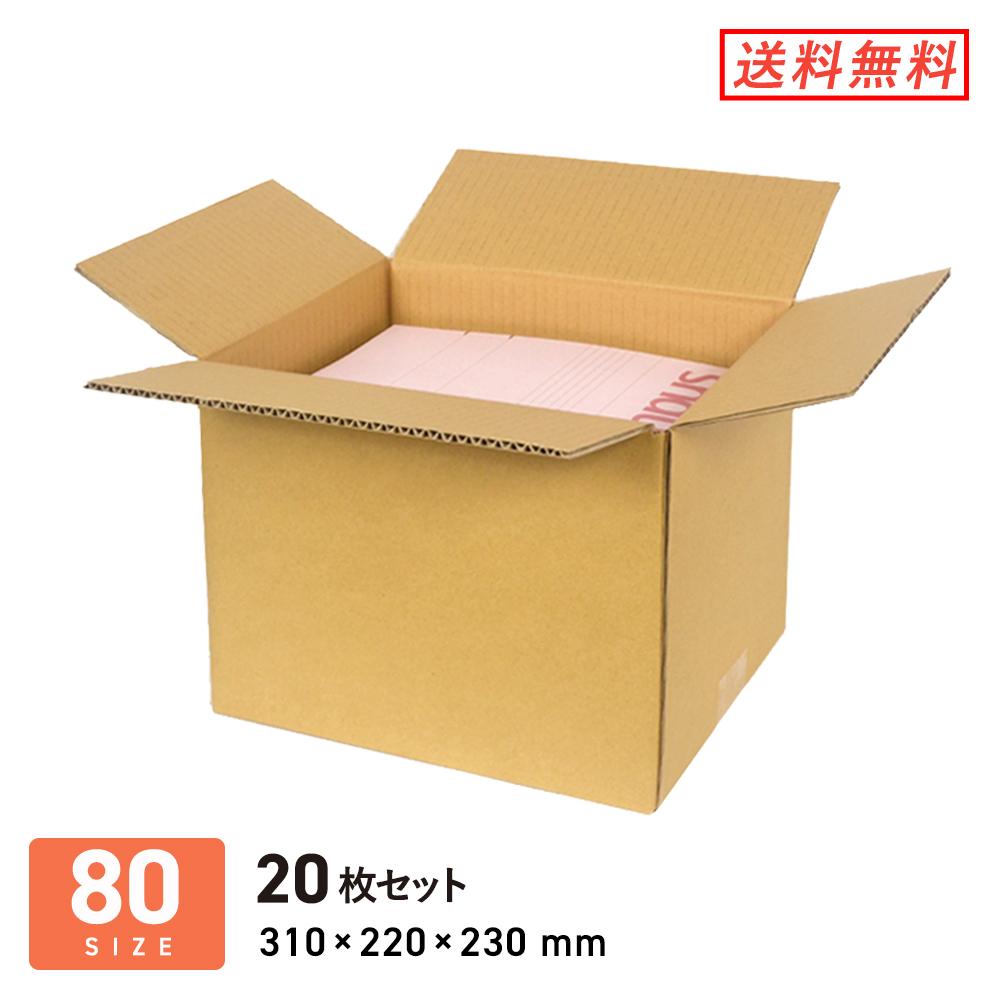 A4用紙サイズの段ボール箱 ダンボール 段ボール箱 新商品 新型 A4サイズ宅配80サイズ 新品未使用 310×220×深さ230mm 20枚セット
