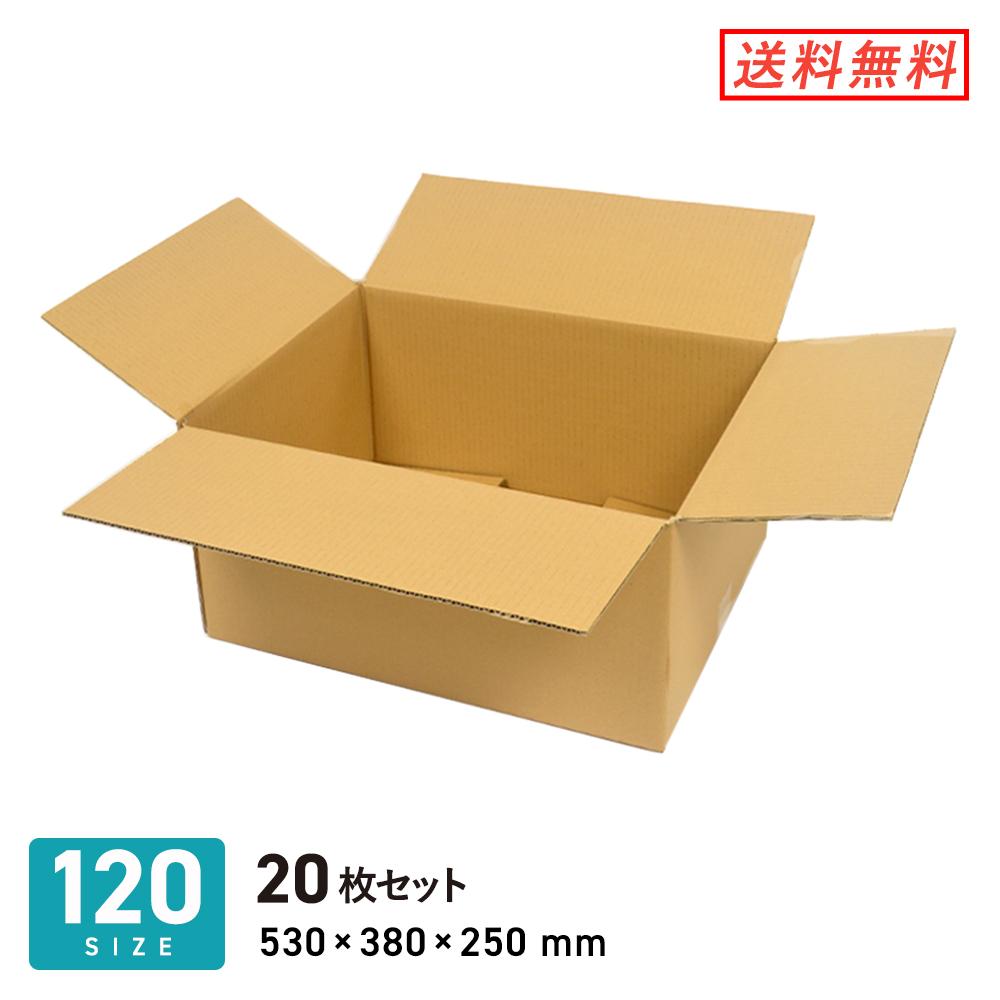 B3用紙サイズの段ボール箱 倉 ダンボール 段ボール箱 530×380×深さ250mm 受注生産品 B3サイズ宅配120サイズ 20枚セット