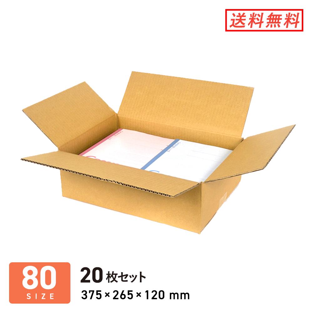 B4用紙サイズ段ボール箱 ダンボール 段ボール箱 375×265×深さ120mm 新着セール B4サイズ宅配80サイズ 訳あり品送料無料 20枚セット