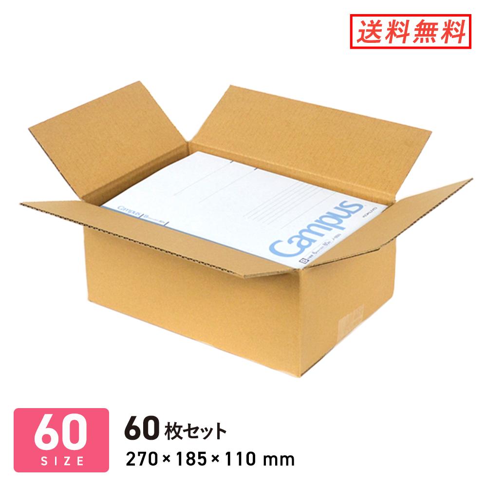 正規品スーパーSALE×店内全品キャンペーン B5用紙サイズダンボール箱 ダンボール チープ 段ボール箱 B5サイズ宅配60サイズ 60枚セット 270×185×深さ110mm