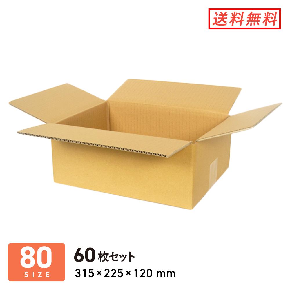 人気の定番サイズ ダンボール 段ボール箱 60枚セット 業界No.1 宅配80サイズ いよいよ人気ブランド 315×225×深さ120mm