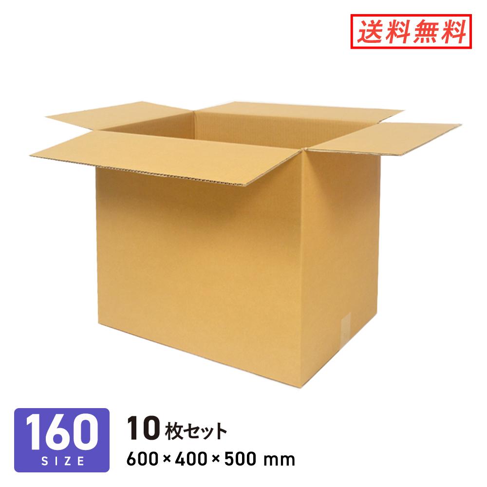 人気の定番サイズ ダンボール 信頼 格安激安 段ボール箱 宅配160サイズ 600×400×深さ500mm 10枚セット
