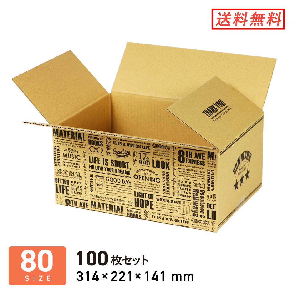 インテリアでも大人気のブルックリン柄 ダンボール お気に入り 段ボール箱 デザイン 100枚セット 宅配80サイズ ハイクオリティ 314×221×深さ141mm ブルックリン