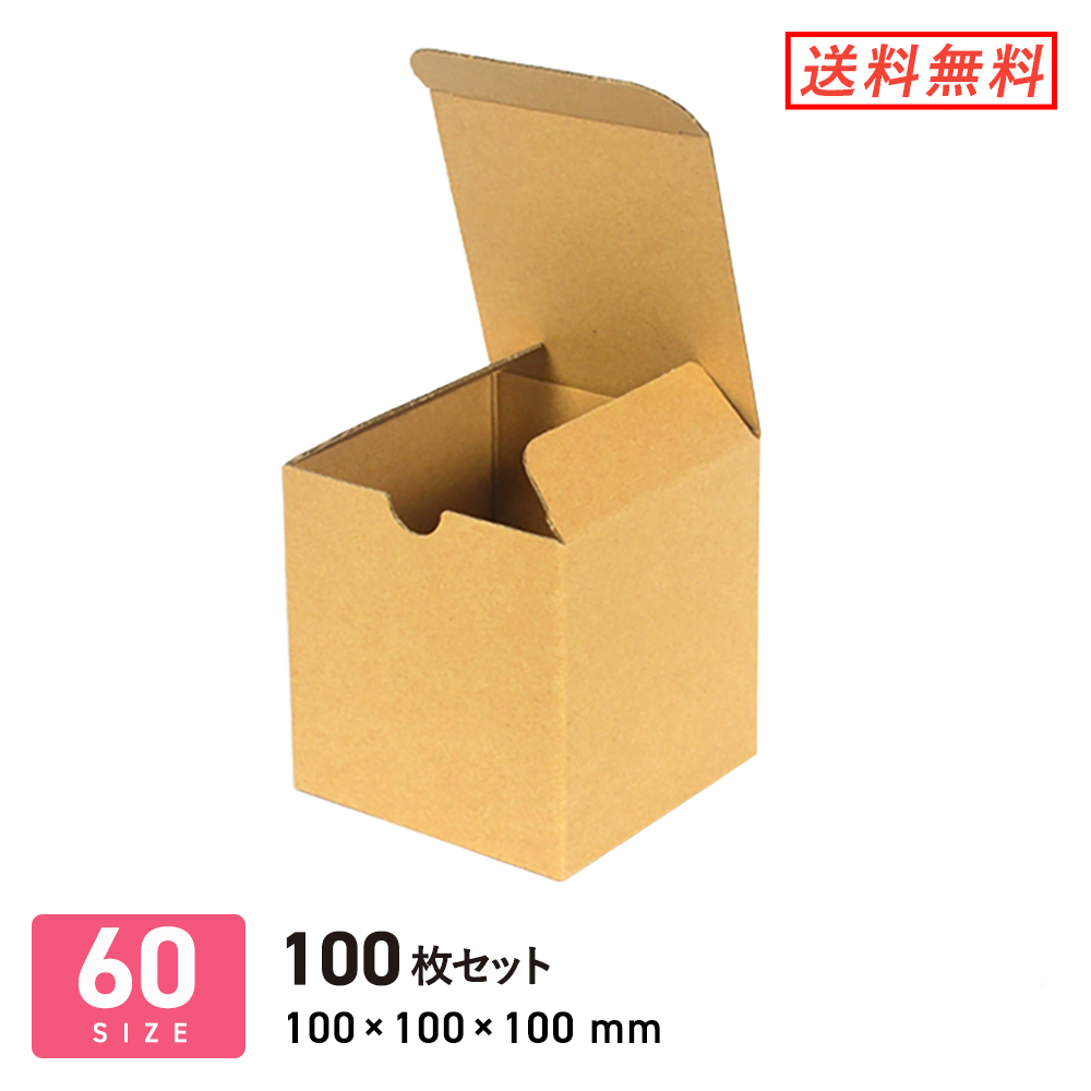 手のひらサイズのコンパクトな箱 ダンボール 段ボール箱 小物用 10cm立方体 mm 100 有名な 100枚セット 休日 深さ ×