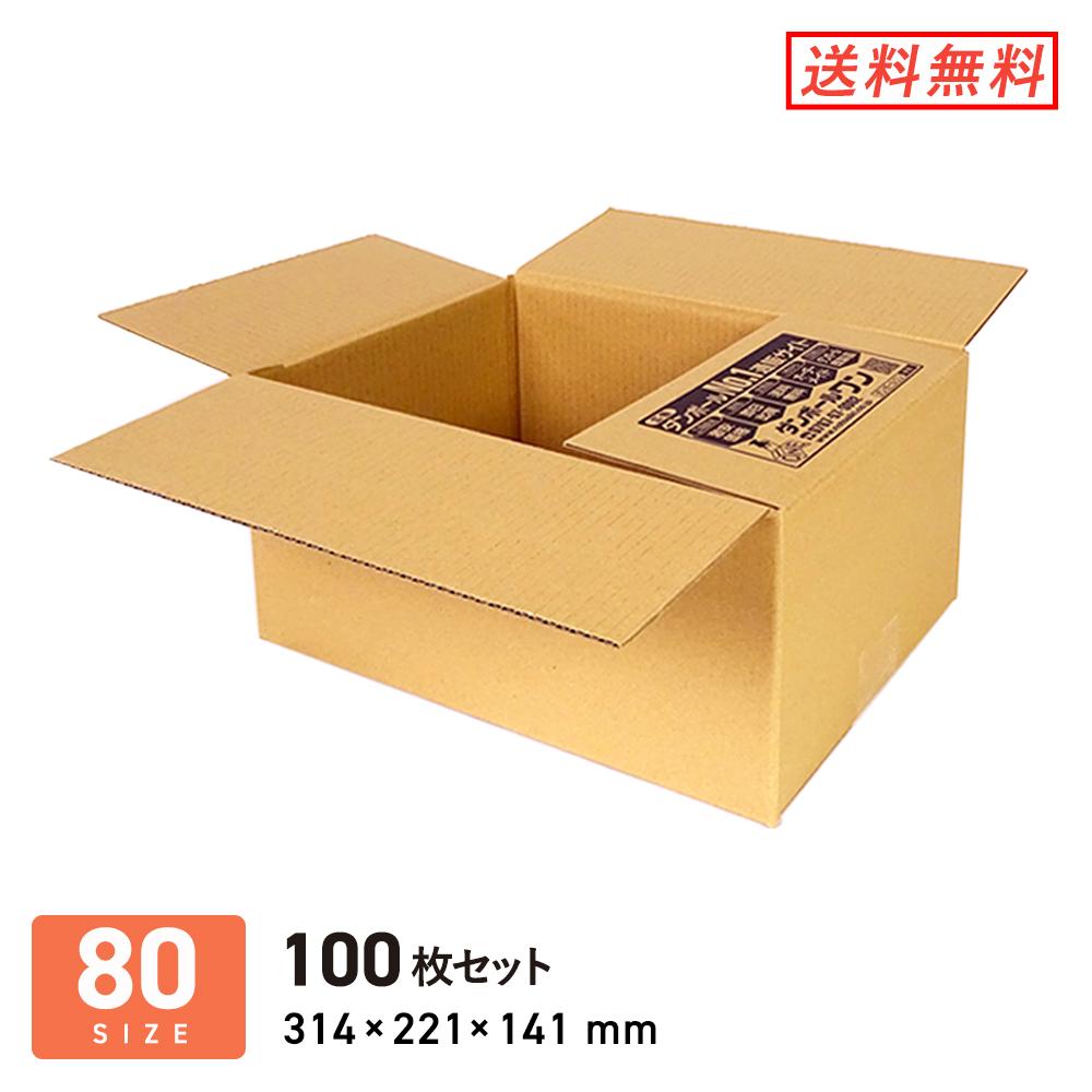 ついに入荷 当社の広告が印刷されている激安段ボール ダンボール 安い 段ボール箱 314×221×深さ141mm 100枚セット 広告入り80サイズ