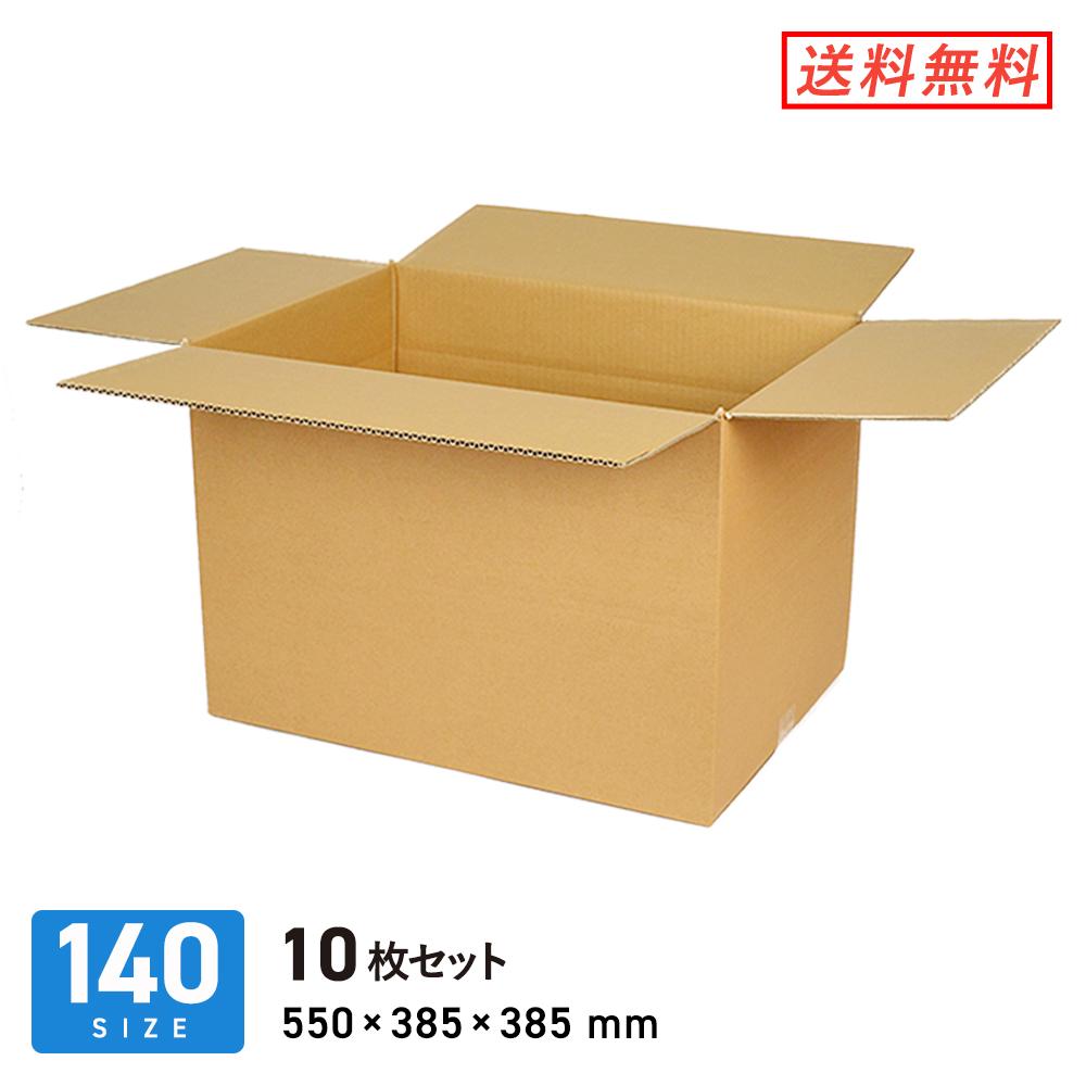 3段階に高さ変更可能 宅配120サイズ 140サイズに対応 激安 ダンボール 10枚セット 高さ変更可能宅配140サイズ 550×385×深さ385mm 段ボール箱 安心の定価販売