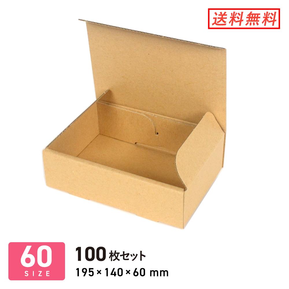 DVDトールケースサイズのダンボール箱 ダンボール 返品不可 段ボール箱 DVD 小物宅配60サイズ オープニング 大放出セール 195×140×深さ60mm 100枚セット