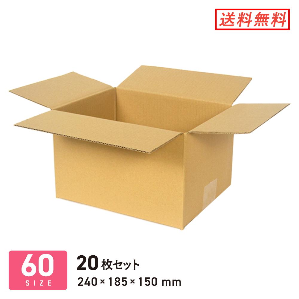 宅配60サイズで発送できる一番大きいサイズ ダンボール 段ボール箱 格安激安 宅配60サイズ 最大サイズ 240 深さ 20枚セット × 185 往復送料無料 150 mm