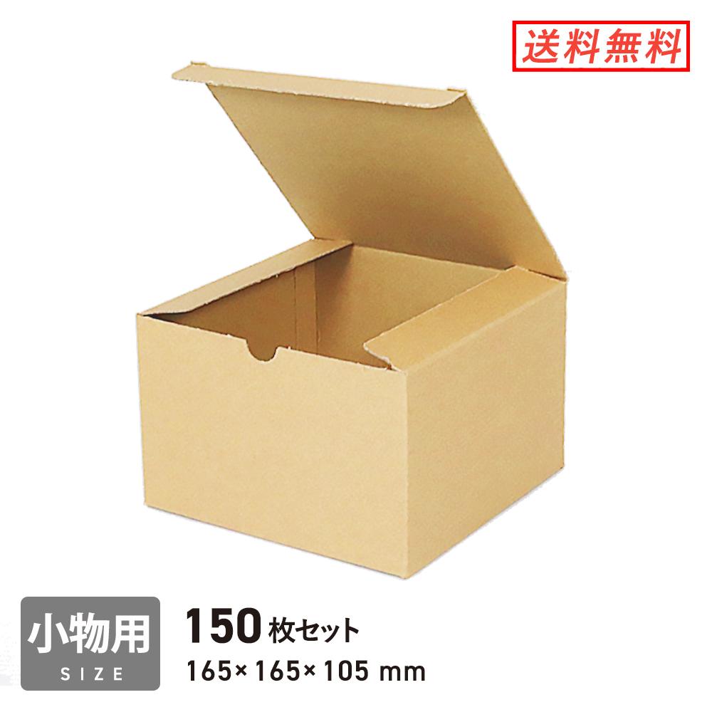 ナチュラル素材のギフトボックス 小物用ケース 年間定番 内寸:165×165×105mm 150枚セット 新登場