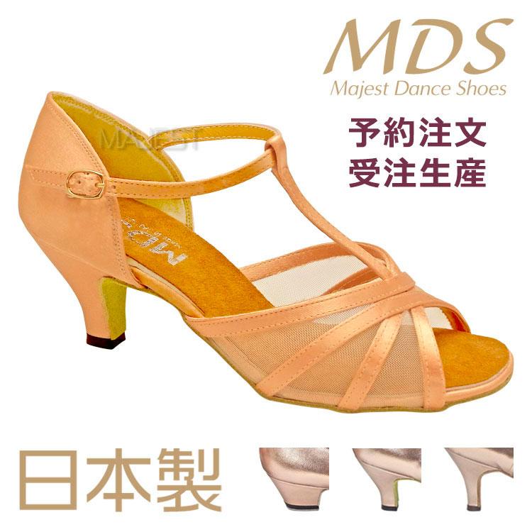 【予約注文】【受注生産】MDS 社交ダンスシューズ 日本製 ソフトクッション 女性 ラテン シューズ【送料無料】【サイズ交換送料無料】(YJ-LR-70)おすすめ 人気 made in japan 社交ダンス 靴 レディース MAJEST マジェスト ダンスシューズ エーディーエス 合同会社
