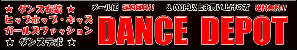 DANCE DEPOT:Dance,HipHop,Girlsファッション