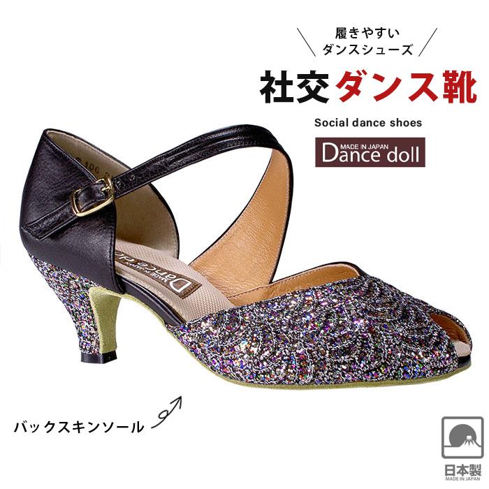 ダンスドール Dance doll ダンスシューズ 社交ダンスシューズ 日本製 兼用シューズ レディース ダンス 社交ダンス シューズ スタンダード モダン ラテン 兼用 サルサ タンゴ ジャズ ステージ 舞台 ソシアル ボールルーム 靴 女性 KP-02