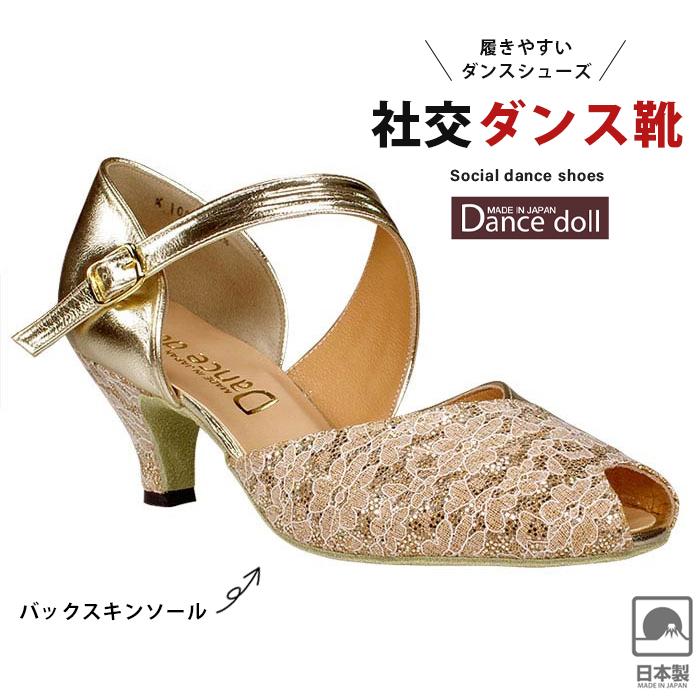 ダンスドール Dance doll ダンスシューズ 社交ダンスシューズ 日本製 兼用シューズ レディース ダンス 社交ダンス シューズ スタンダード モダン ラテン 兼用 サルサ タンゴ ジャズ ステージ 舞台 ソシアル ボールルーム 靴 女性 KP-03GP