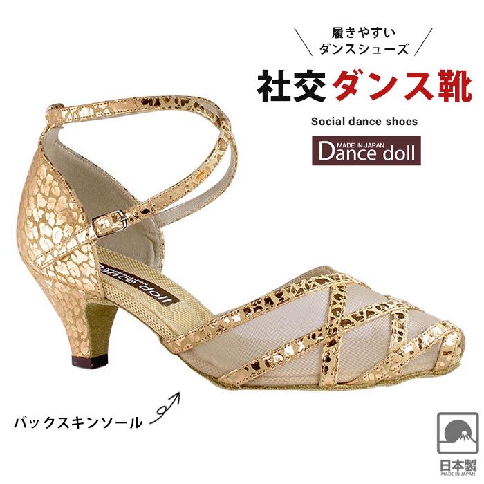 ダンスドール Dance doll ダンスシューズ 社交ダンスシューズ 日本製 兼用シューズ レディース ダンス 社交ダンス シューズ スタンダード モダン ラテン 兼用 サルサ タンゴ ジャズ ステージ 舞台 ソシアル ボールルーム 靴 女性 KP-55