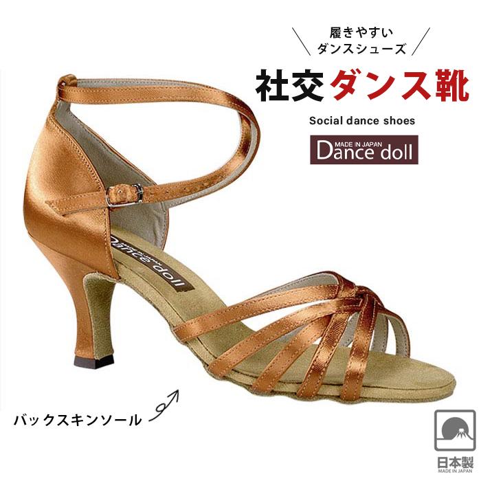 ダンスドール Dance doll ダンスシューズ 社交ダンスシューズ 日本製 ラテンシューズ レディース ダンス 社交ダンス シューズ スタンダード モダン ラテン 兼用 サルサ タンゴ ジャズ ステージ 舞台 ソシアル ボールルーム 靴 女性 KL-50BR