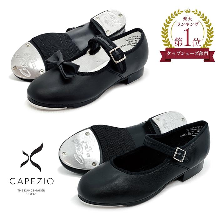 カペジオ CAPEZIO タップシューズ ダンスシューズ タップダンス シューズ キッズ タップ ダンス用品 レディース ジュニア ダンス 初心者用 タップダンスシューズ レッスン くつ 婦人 シューズ 靴 リボン かわいい シンプル 人気 おすすめ 3800