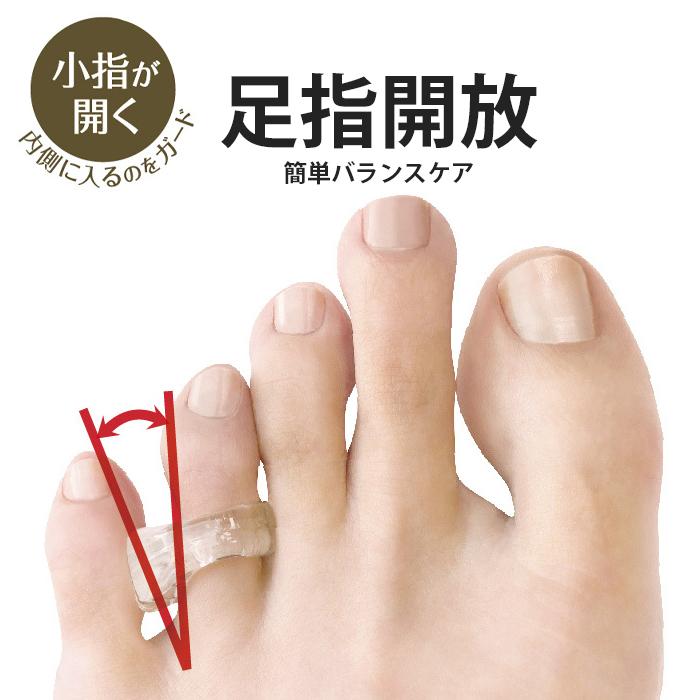 足指を広げて指の重なりや圧迫を和らげる 歩行の負担を軽減して バランスのとれた歩行サポート 足裏全体で踏みしめられる メール便対応可 キセカエ 足指開放リング 小指用 薬指に装着します 外反母趾 対策 足指 広げる グッズ おすすめ 在庫一掃売り切りセール 予防 レディース 蔵 MD-64 サック ダンスシューズ 靴 ヒール ダンス ミュール サンダル パンプス 女性 人気