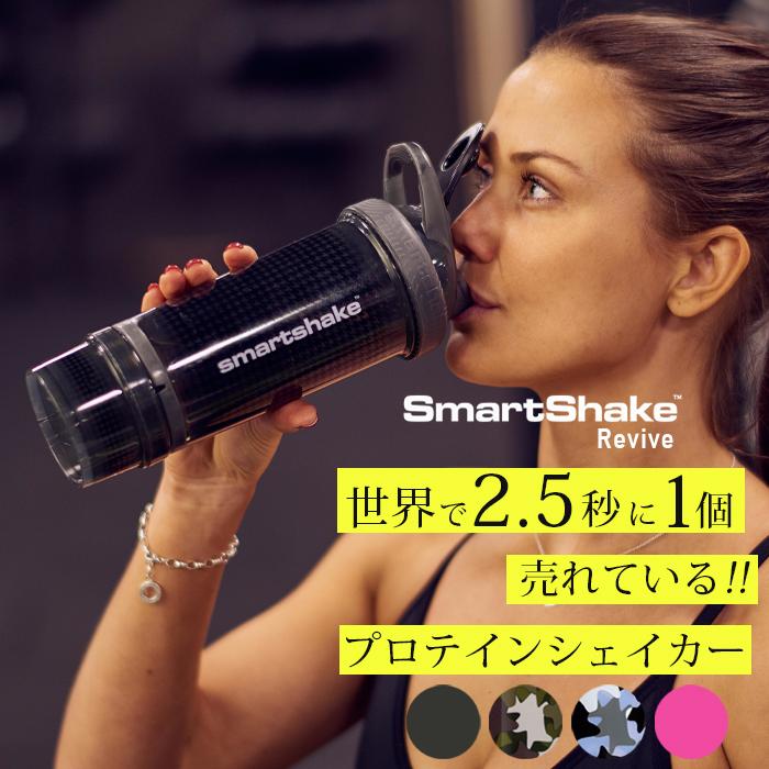 スマート シェイク 大容量 SmartShake revive 750ml ヨガ ピラティス かわいい オシャレ 人気 おすすめ コラーゲン ジム スポーツ ビーチ オフィス 会社 ダイエット 粉末 旅行 スタジオ シェイカー プロテイン ドリンクボトル スムージー 水筒 スマートシェイカー