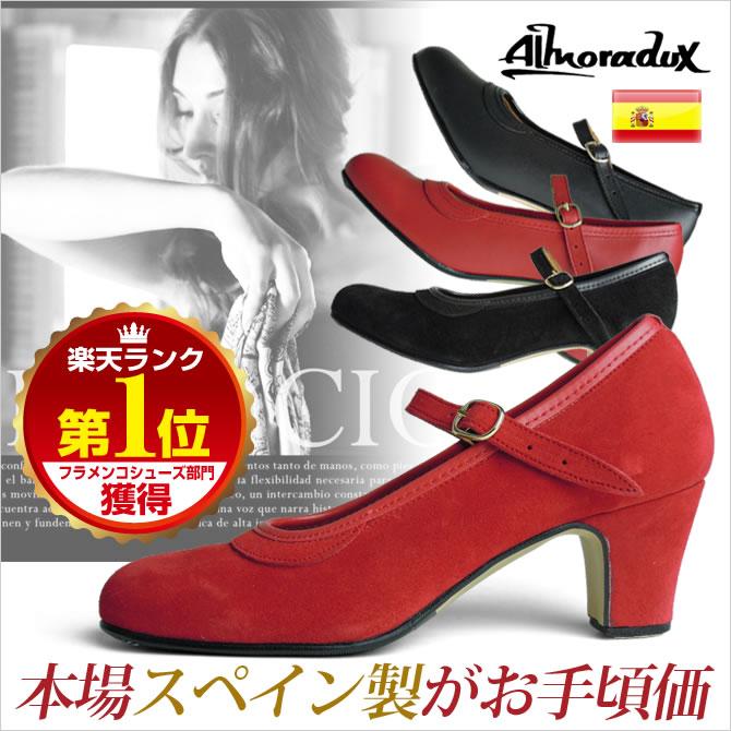 フラメンコシューズ フラメンコ シューズ スペイン Almoradux 101HE ダンスシューズ フラメンコ ダンス用品 靴 衣装 レディース ダンス衣装 フラメンコ衣装 皮 革 レザー くつ 婦人 ヒール 靴 通販
