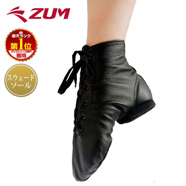期間限定 送料無料 ジャズダンス 2020A W新作送料無料 シューズ ジャズシューズ ダンスシューズ ジャズブーツ キッズ 子供用 レディース ZUJ0920 JZ0830 ジャズ 社交ダンス 在庫あり 白 ブーツ ブラック ZJB5 チアリーディング チアダンス ZUM ホワイト 黒 メンズ レザー