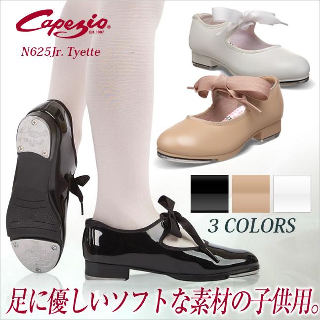 タップシューズ タップダンス シューズ カペジオ Capezio N625Jr. Tyetteタップダンス タップ ダンス用品 キッズ レディース ダンスシューズ 白 ホワイト ベージュ ブラック エナメル 黒 タップダンスシューズ レッスン 婦人 シューズ 靴 レディース
