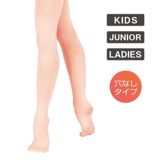 舞台衣装 バレエ トラスト バレエ衣装 キッズ 子ども 売り出し ジュニア 大人 バレエタイツ 穴なし ピンク ZD2101 バレエレッスン フータータイプ タイツ 穴なしタイツ