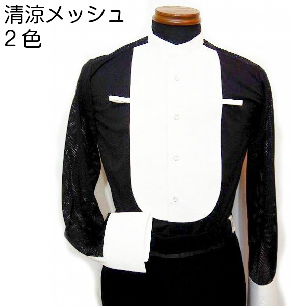 【オーダー品】イカ胸 シャツ TK801 TK802 東京トリキン 社交ダンス 燕尾 服 用 ストレッチ 涼感 メッシュ  2色
