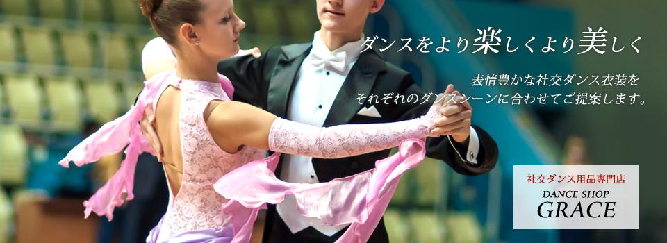 ダンスショップグレース楽天市場店:社交ダンス衣装 燕尾服 ドレス シューズ アクセサリー の専門店