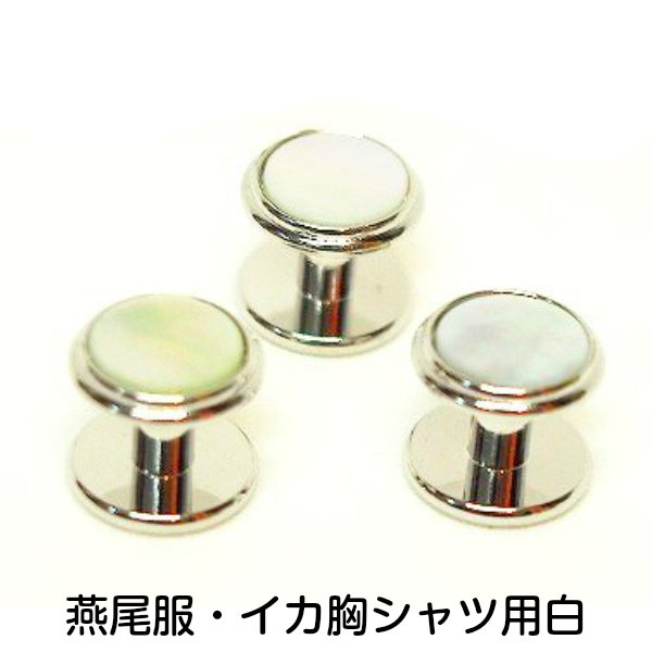 【新入荷】スタッド ボタン(前釦 3ヶセット) 白 単品 注文 なら メール便 OK! イカ胸 シャツ 用 前どめ ボタン 東京トリキン